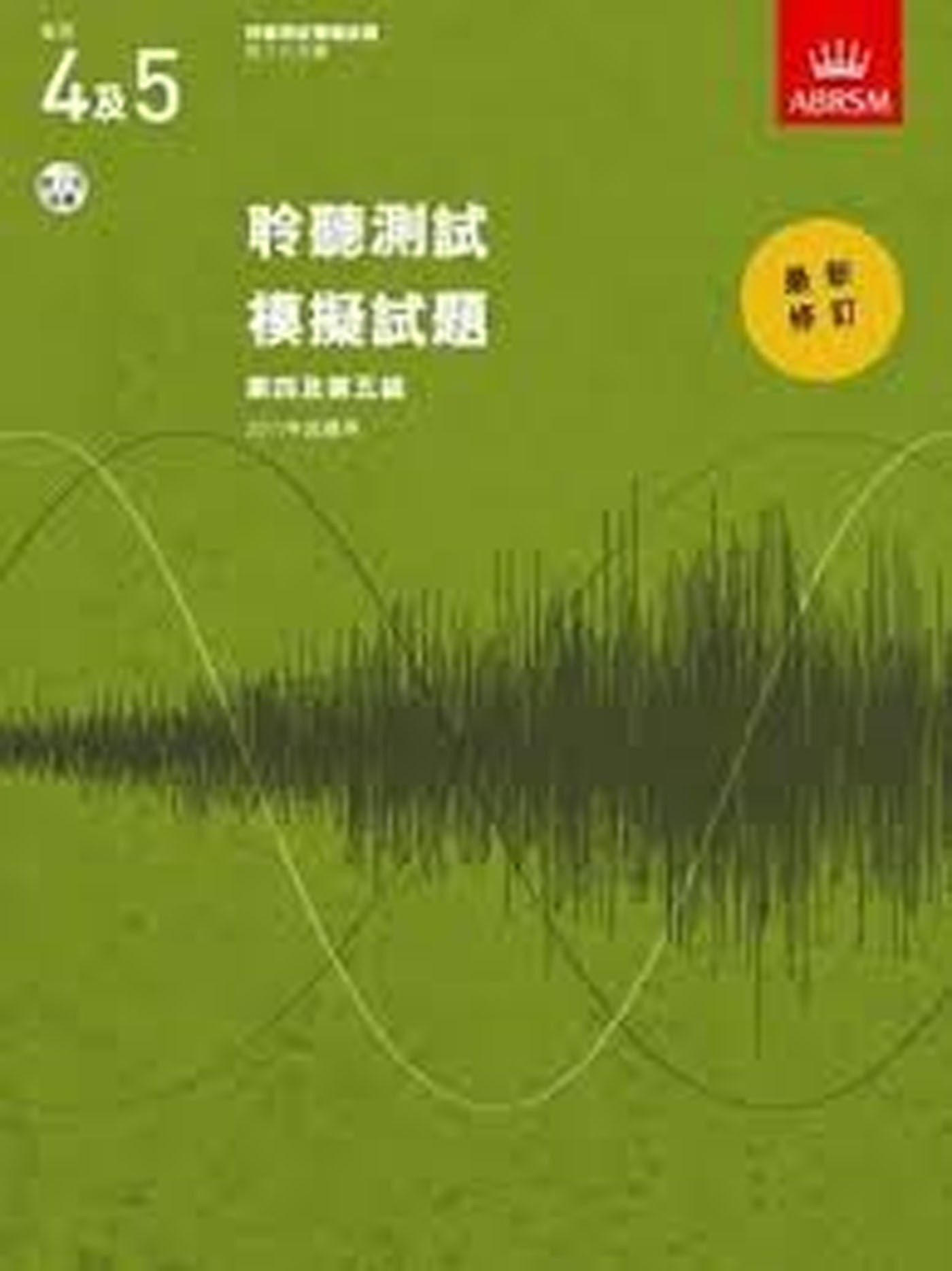 ABRSM Specimen Aural Tests Grades 4 & 5 Trad Chinese Edition Book & CDs S145